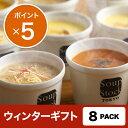 【ポイント5倍・送料込】スープストックトーキョー 冬の8スープセット(お歳暮)/ギフ