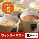 【ポイント5倍・送料込】スープストックトーキョー 冬の10スープセット(お歳暮)/ギ