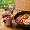 洋風惣菜セットのイメージ