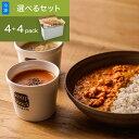 【送料込】選べるスープとカレーのセット /カジュアルボックス