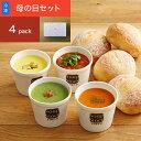 【5/7~5/9いずれかお届け】スープストックトーキョー母の日 4スープ・パンセット(和柄)