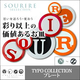 【time sale】拉丁字母盘(25cm)N?Z 【TYPO COLLECTION】【dinner plate】【盘】【25cm盘】【碟子】【10P02jun13】【RCP】[アルファベットプレート(25cm)N〜Z 【TYPO COLLECTION】クリスマス プレゼント・ディナ