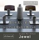 Chilewich チルウィッチ/Jewel(ジュエル)プレ...