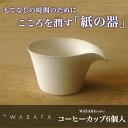 Coffeecup_thum01