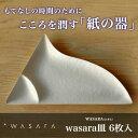 WASARA-環境にやさしく、美しい紙の器 ワサラ  WASARA皿 6枚入り 【紙皿/使い捨て/アウトドア/パーティ/エコ/容器/おしゃれ/和皿】【ゆうパケット対応可能】【パッケージ/6枚入り】【10P01Oct16】【あす楽】