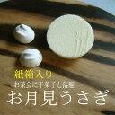 干菓子 お月見うさぎ 紙箱入【和菓子】【干菓子】【和三盆】【贈り物】
