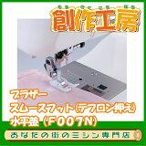 ブラザースムースフット(テフロン押え)水平釜(F007N)【RCP】