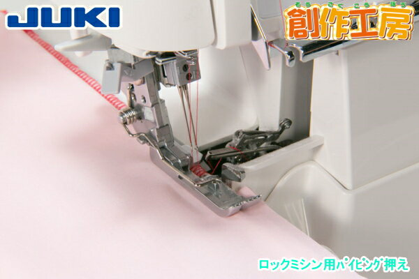 JUKI(MOシリーズ)パイピング押え【RCP】