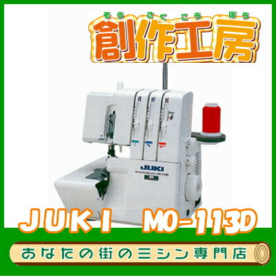 【5年保証】【送料無料】JUKI/ジューキ ロックミシン MO113D/MO-113D(ジューキ)1本針3本糸ロック・オーバロックミシン・差動付き【ロックミシン】【みしん】【RCP】【0601楽天カード分割】【1118_flash】