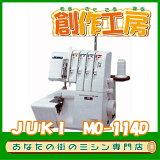 【5年保証】【】JUKI/ジューキ ロックミシン MO114D/MO-114D2本針4本糸差動送り付きロックミシン【ロックミシン】【ミシン本体】【RCP】