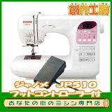 【5年保証】【】ジャノメ/JANOME コンピュータミシン JP510 「メーカー純正品フットコントローラー」プレゼント♪【ミシン本体】【RCP】
