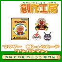 ブラザー刺しゅうカードアンパンマン(ECD095)【RCP】