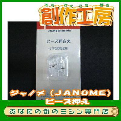 ジャノメ(JANOME)ビーズ押さえセット【RCP】5年