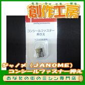 ジャノメ(JANOME)コンシールファスナー押さえ【RCP】