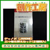 ジャノメ(JANOME)三巻押さえセット(2種類入)【RCP】
