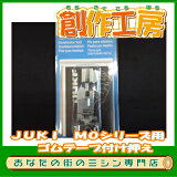JUKI(MOシリーズ)ゴムテープ付け押え【メール便】【RCP】