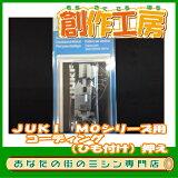 JUKI(MOシリーズ)コーディング押え【メール便】【RCP】
