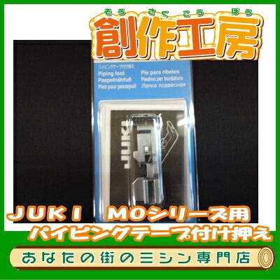 JUKI(MOシリーズ)パイピング押え【RCP】の商品画像