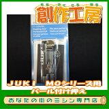JUKI(MOシリーズ)パール付け押え【メール便】【RCP】