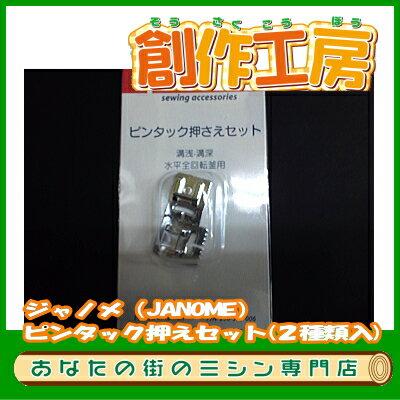ジャノメ(JANOME)ピンタック押さえセット(2種類入)【RCP】
