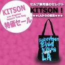 【KITSON】『キットソン』トートバック KHB0155(ブラック&スカイブルー)