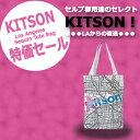 【KITSON】『キットソン』トートバック KHB0156 (ホワイト)