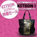 【KITSON】『キットソン』エンプレムキーホルダー付トートバック KHB0172 (ブラック&ゴールド)