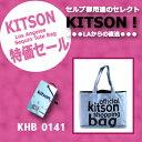【KITSON】KHB0141 キットソン ショッピングバッグ  キャンバス トートバック エコバッグ (ライトブルー)