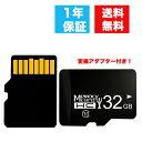 MicroSDカード32GB Class10 メモリカード Microsd クラ