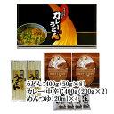 【訳あり】絶品うどんと薫るカレー カレーうどん CRT-20 (数量限定特価)
