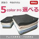 (数量限定)(訳あり) 4colorから選べる 今治タオル オリンピア バスタオル 1枚