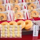 ショッピングバウムクーヘン 五郎島金時 ミニバウムクーヘン YJ-GO(送料無料)【直送品】(Y便)