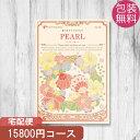 カタログギフト パール (宅配便) 15800円コース (税...
