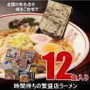 麵類 - 時間待ちの繁盛店 ラーメン12食