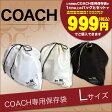 ショッピングコーチ 【今だけ!COACH保存袋付き♪】コーチ【COACH】コーチ Lサイズ サテンナイロン 馬車 保存袋 (おひとり様3枚まで)【ラッピング無料】