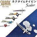 スワンク SWANK タイドメ&ネクタイ セット .飛行機 ...