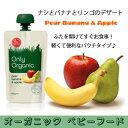 離乳食パウチタイプ オーガニックベビーフードニュージーランド産離乳中期6ヶ月頃からナシとバナナとリンゴのデザート120g【納品書なし】