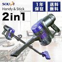 【送料無料】掃除機 サイクロン 軽量 ハンディ スティック 2in1 タイプ SY-054...