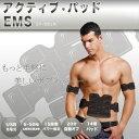 EMS 腹筋ベルト (アクティブ14パット) Body Fi...