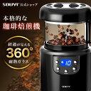 コーヒー焙煎機 SY-121  アウトドア 美味しい アイス コーヒー コーヒー
