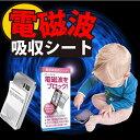 【お得2枚セット】電磁波防止 シート 電磁波吸収シート スマートフォン 電磁波 人体 影