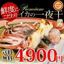 【お歳暮 年賀】イカの一夜干し晩酌のおつまみに日本海で水揚げされた国産いかの珍味。海産物を贈り物(ギフト / プレゼント)に無添加の海の幸。【送料無料】海鮮、魚介の美味しい食...