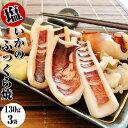 【母の日ギフト】【塩】味♪日本海で水揚げされた国産いかのイカ焼き【いかのふっくら焼(塩味)】3袋。海産物を贈り物…