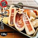 【母の日ギフト】【塩】味♪日本海で水揚げされた国産いかのイカ焼き【いかのふっくら焼】130g 海産物を贈り物(ギフ…