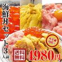 【お歳暮 早割】【送料無料】海鮮丼セット生ウニ、ネギトロ、イクラ醤油漬丼や手巻き寿司に