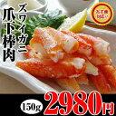 ズワイガニ棒肉!150g(約16本)海産物を贈り物(ギフト/プレゼント)にお考えなら海の幸を海鮮、魚