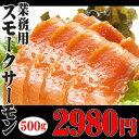 【お中元】まだ間に合う【父の日 ギフト】【スモークサーモン】たっぷり500g2980円色々な料理に使