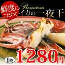 【お歳暮 早割】プレミアムサイズ!イカの一夜干し1枚晩酌のおつまみに日本海で水揚げされた
