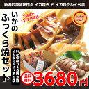 【お歳暮】【送料無料】イカ焼き【いかのふっくら焼2袋】珍味【イカわたルイベ漬】日本海の