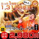 【お歳暮 早割】【送料無料】イカ焼き【いかのふっくら焼2袋】日本海で水揚げされた国産い